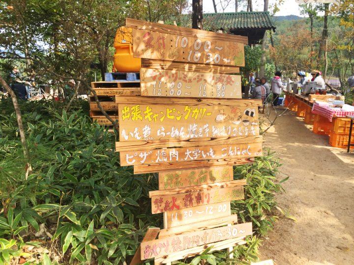 VFKさんの里山で開かれる楽農祭